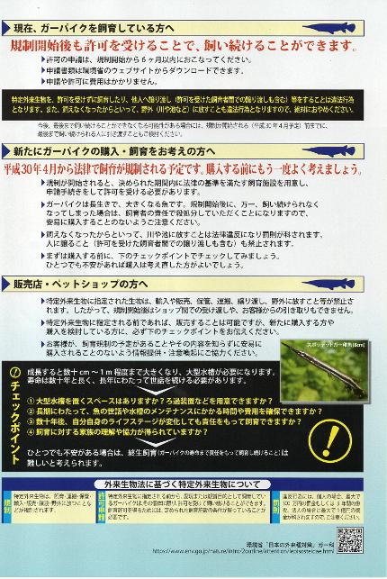 外来生物規制_3